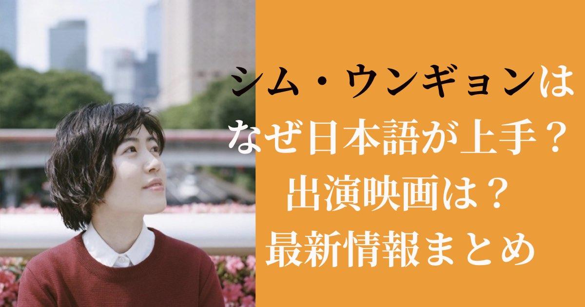 シム・ウンギョンはなぜ日本語が上手?出演映画は?最新情報まとめ