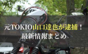 元TOKIO山口達也メンバーが道交法違反で逮捕!最新情報まとめ