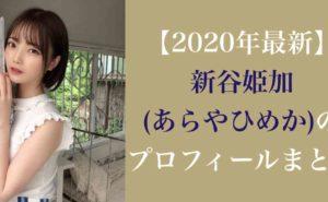 【2020年最新】新谷姫加(あらやひめか)のプロフィールまとめ