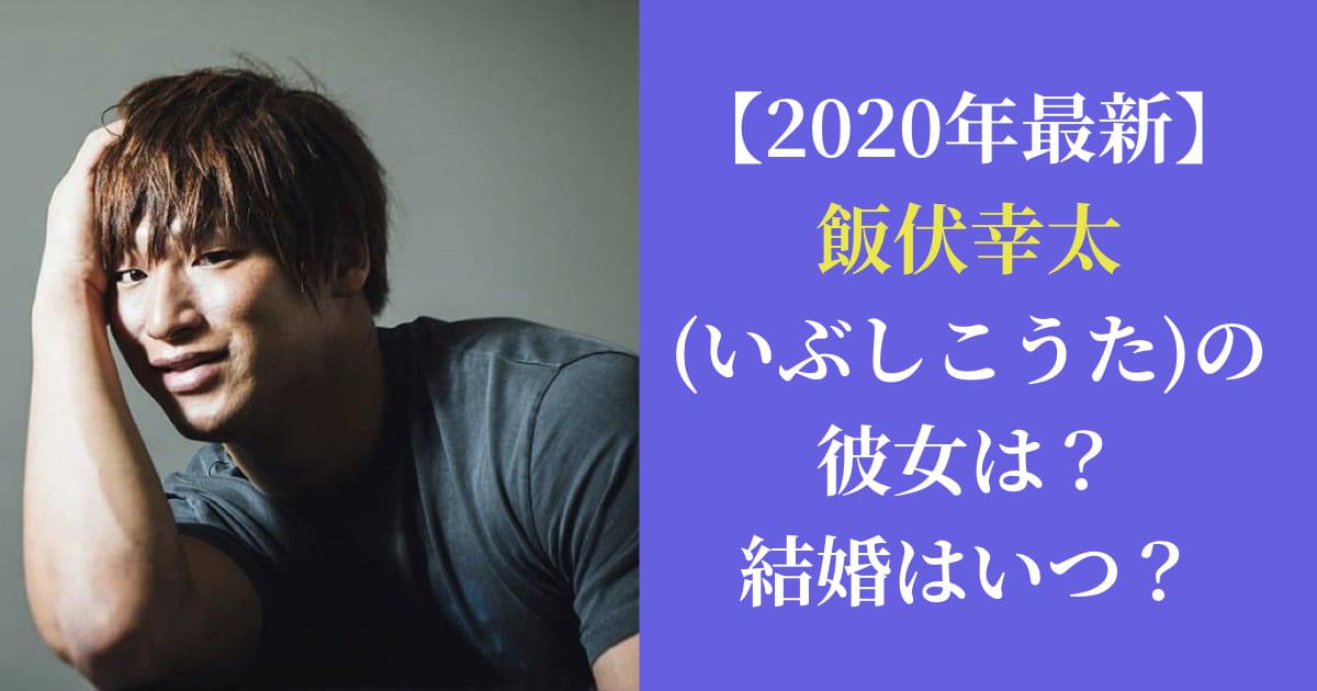 【2020年最新】飯伏幸太(いぶしこうた)の彼女は?結婚はいつ?