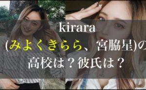 【最新】kirara(みよくきらら、宮脇星)の高校は?彼氏は?