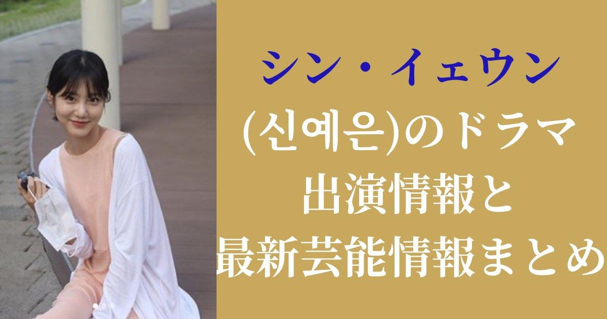 シン・イェウン(신예은)のドラマ出演情報と最新芸能情報まとめ