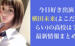 今日好き出演|横田未来(よこだみらい)の高校は?最新情報まとめ