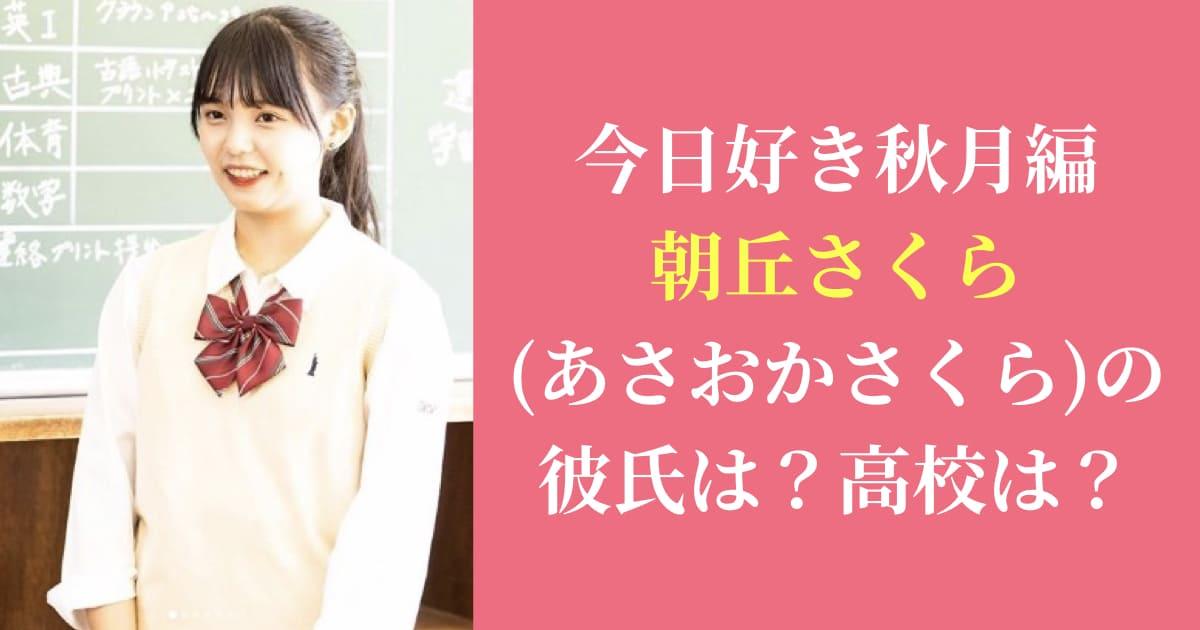 今日好き秋月編|朝丘さくら(あさおかさくら)の彼氏は?高校は?