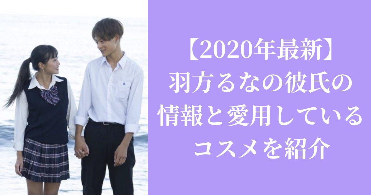 【2020年最新】羽方るなの彼氏の情報と愛用しているコスメを紹介