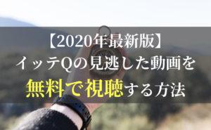 【2020年最新版】イッテQの見逃した動画を無料で視聴する方法