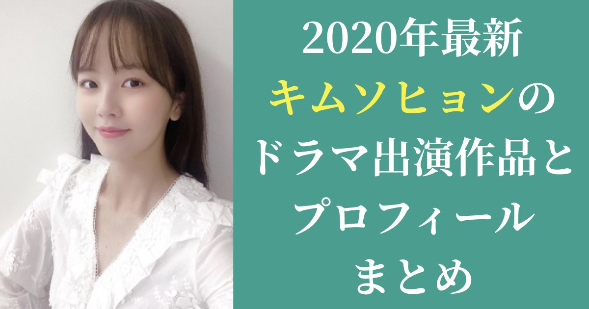 2020年最新|キムソヒョンのドラマ出演作品とプロフィールまとめ