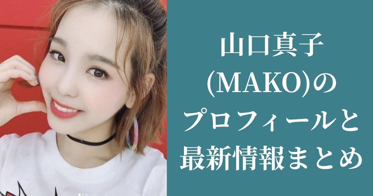 山口真子(MAKO、jyp練習生)のプロフィールと最新情報まとめ