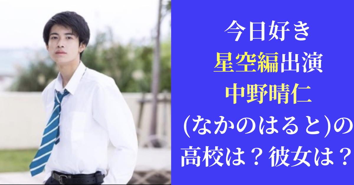 【今日好き星空編出演】中野晴仁(なかのはると)の高校は?彼女は?