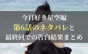 【最新】今日好き星空編第6話のネタバレと告白結果まとめ