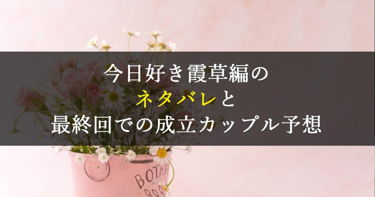 最新|今日好き霞草編のネタバレと最終回での成立カップル予想